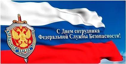 День фсб россии поздравление